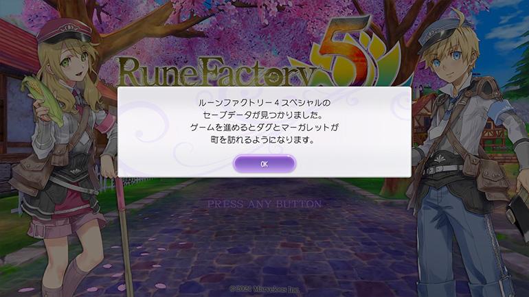 rune4sp5_01.jpg